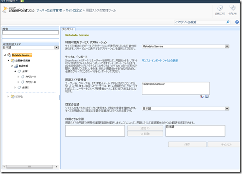 SPS2010_10