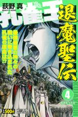 孔雀王 退魔聖伝(宙出版・リミックス)4巻表紙です。