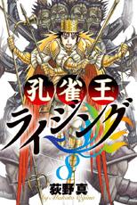 孔雀王-ライジング-第8巻の表紙です