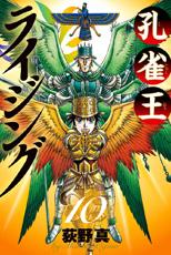 孔雀王-ライジング-第10巻の表紙です