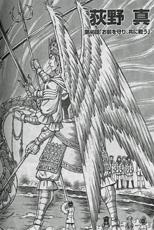 孔雀王-ライジング-第46話の表紙です。