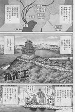 孔雀王-戦国転生-第11話の表紙です。