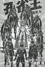 孔雀王-戦国転生-第20話の表紙です。