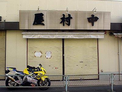中村屋とバイク